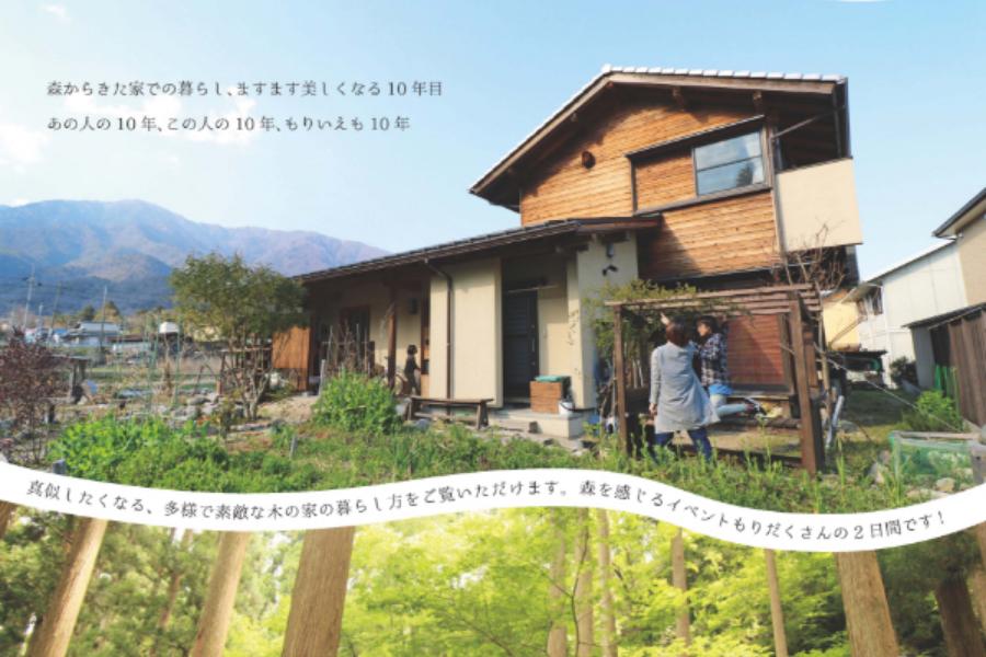 10年目の木の家展